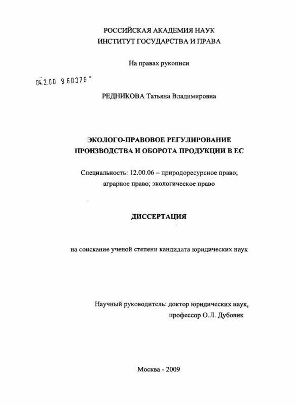 Титульный лист Эколого-правовое регулирование производства и оборота продукции в ЕС