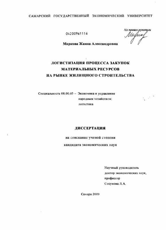 Титульный лист Логистизация процесса закупок материальных ресурсов на рынке жилищного строительства