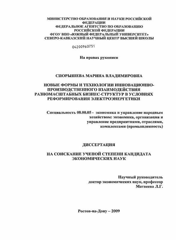 Титульный лист Новые формы и технологии инновационно-производственного взаимодействия разномасштабных бизнес-структур в условиях реформирования электроэнергетики