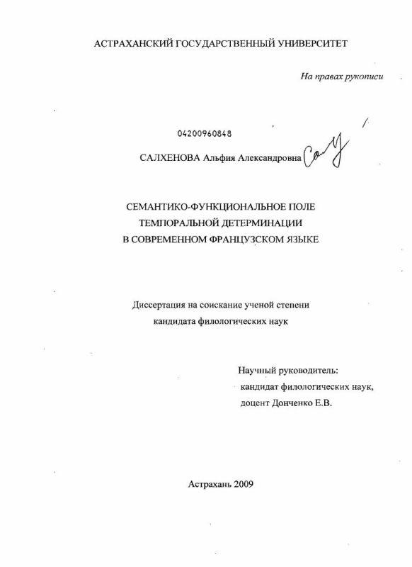 Титульный лист Семантико-функциональное поле темпоральной детерминации в современном французском языке