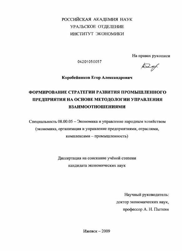 Титульный лист Формирование стратегии развития промышленного предприятия на основе методологии управления взаимоотношениями