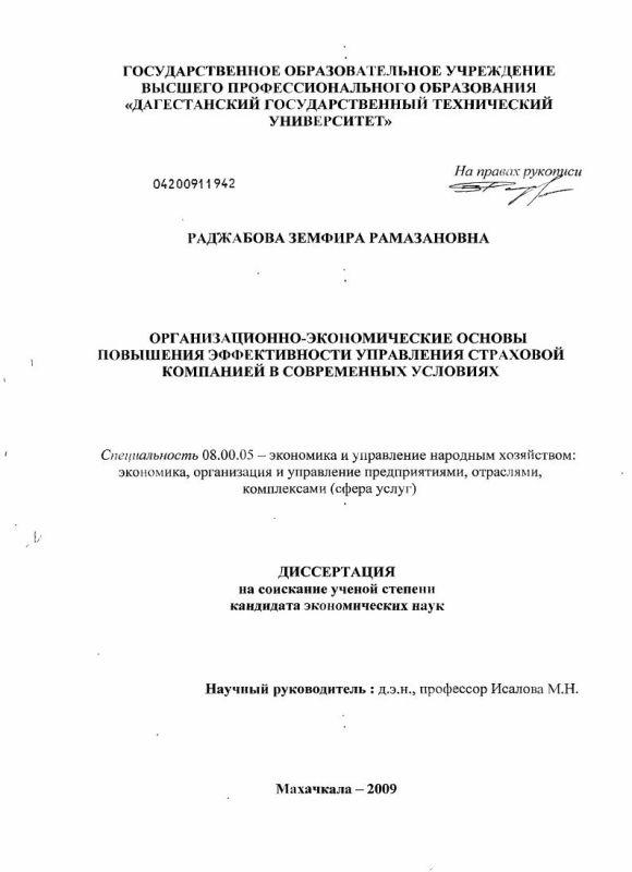 Титульный лист Организационно-экономические основы повышения эффективности управления страховой компанией в современных условиях