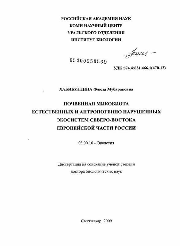 Титульный лист Почвенная микобиота естественных и антропогенно нарушенных экосистем северо-востока европейской части России