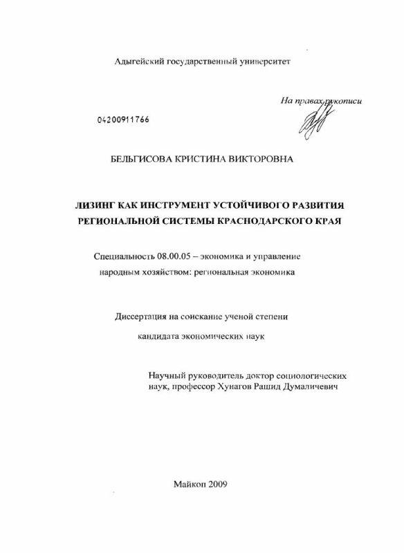 Титульный лист Лизинг как инструмент обеспечения устойчивого развития экономической системы Краснодарского края