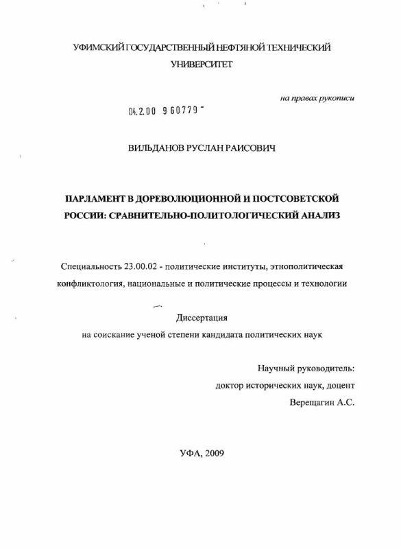 Титульный лист Парламент в дореволюционной и постсоветской России: сравнительно-политологический анализ
