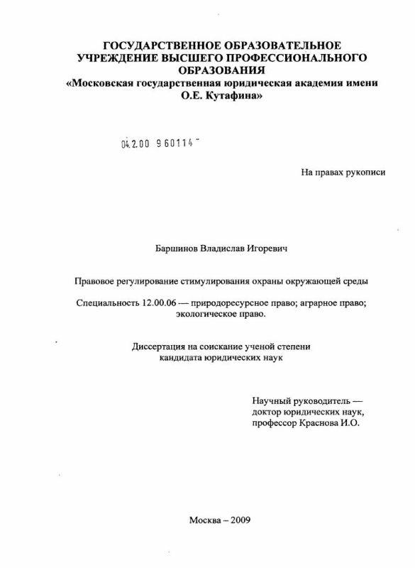 Титульный лист Правовое регулирование стимулирования охраны окружающей среды