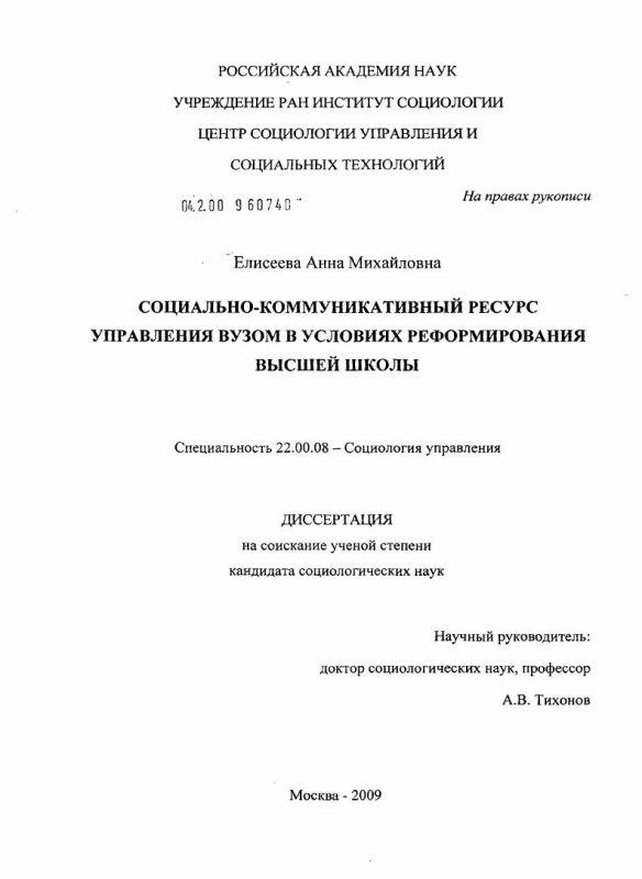 Титульный лист Социально-коммуникативный ресурс управления вузом в условиях реформирования высшей школы