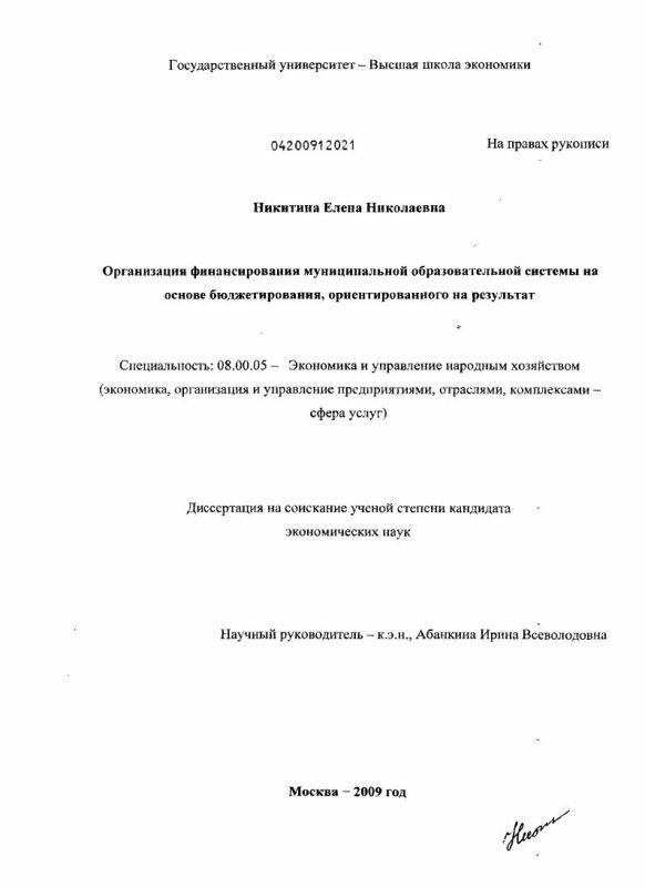 Титульный лист Организация финансирования муниципальной образовательной системы на основе бюджетирования, ориентированного на результат