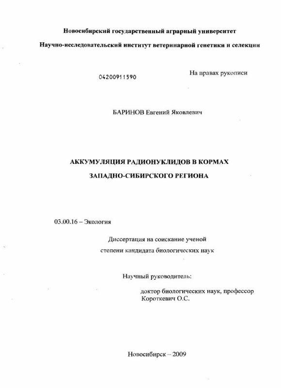 Титульный лист Аккумуляция радионуклидов в кормах Западно-Сибирского региона