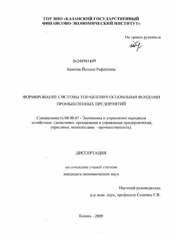 Титульный лист Формирование системы управления основными фондами промышленных предприятий