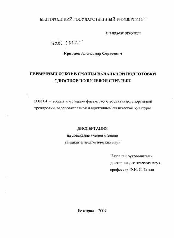 Титульный лист Первичный отбор в группы начальной подготовки СДЮСШОР по пулевой стрельбе