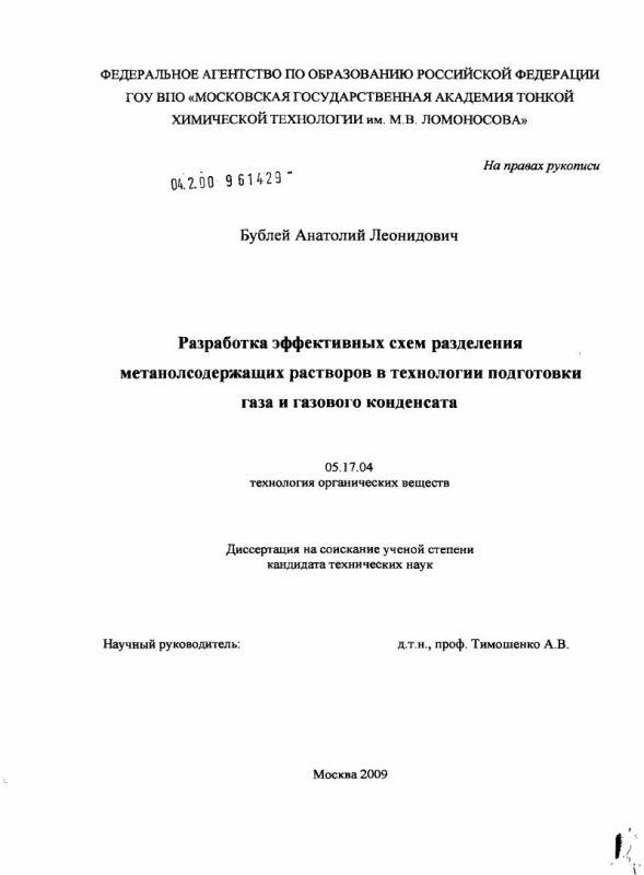 Титульный лист Разработка эффективных схем разделения метанолсодержащих растворов в технологии подготовки газа и газового конденсата