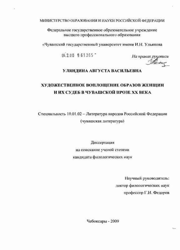 Титульный лист Художественное воплощение образов женщин и их судеб в чувашской прозе XX века