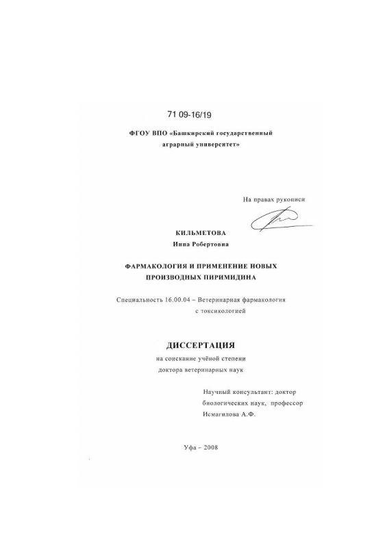 Титульный лист Фармакология и применение новых производных пиримидина