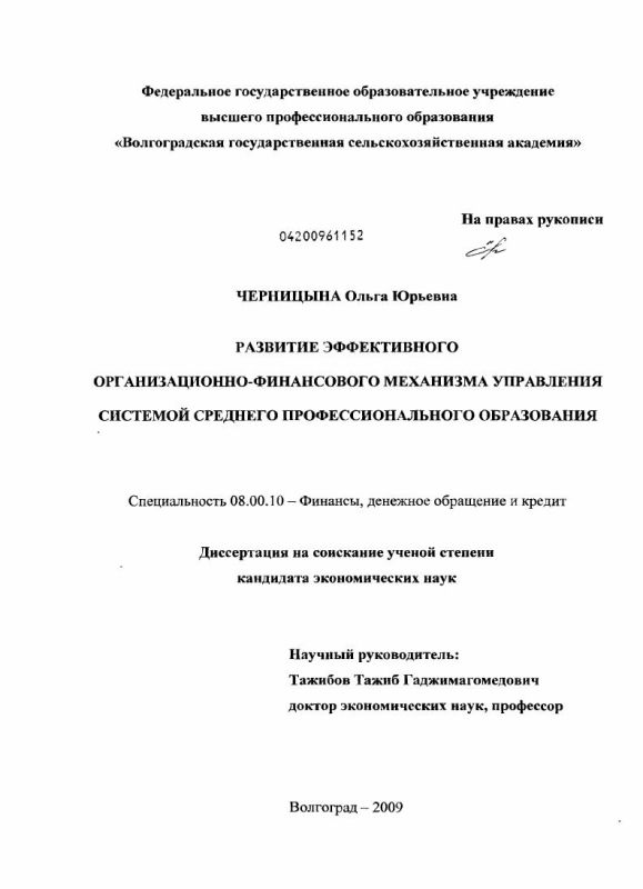 Титульный лист Развитие эффективного организационно-финансового механизма управления системой среднего профессионального образования