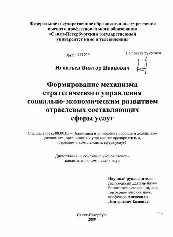 Титульный лист Формирование механизма стратегического управления социально-экономическим развитием отраслевых составляющих сферы услуг