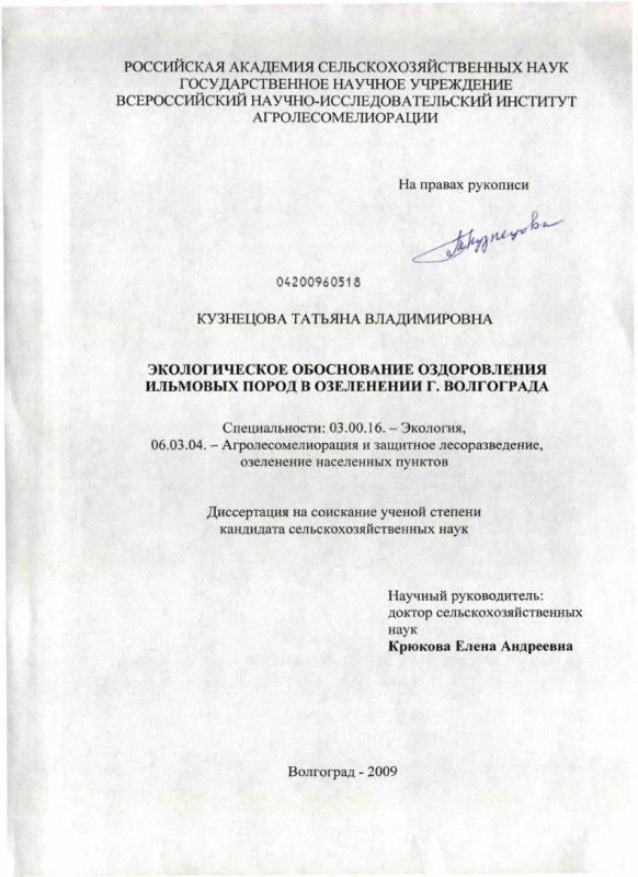 Титульный лист Экологическое обоснование оздоровления ильмовых пород в озеленении г. Волгограда