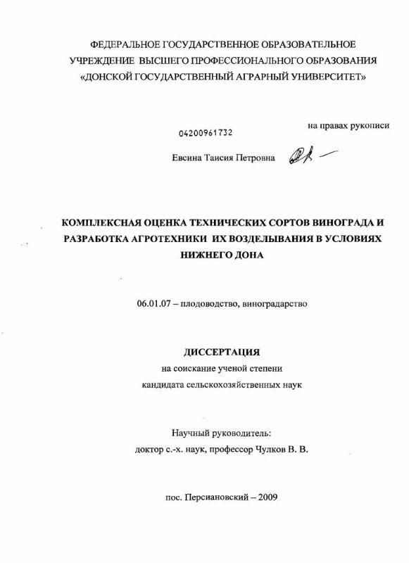 Титульный лист Комплексная оценка технических сортов винограда и разработка агротехники их возделывания в условиях Нижнего Дона