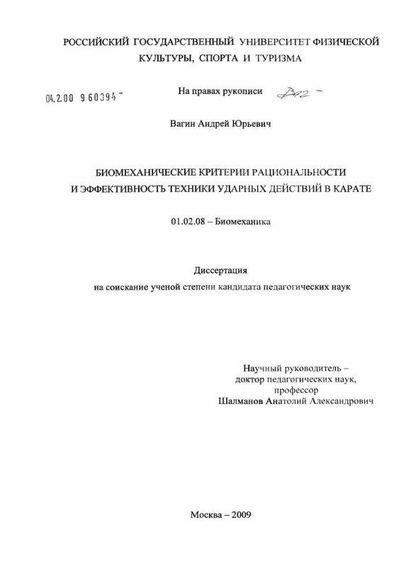 Титульный лист Биомеханические критерии рациональности и эффективность техники ударных действий в карате