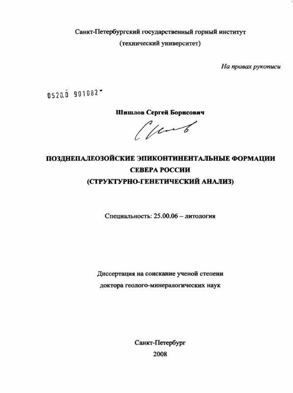 Титульный лист Позднепалеозойские эпиконтинентальные формации Севера России : структурно-генетический анализ