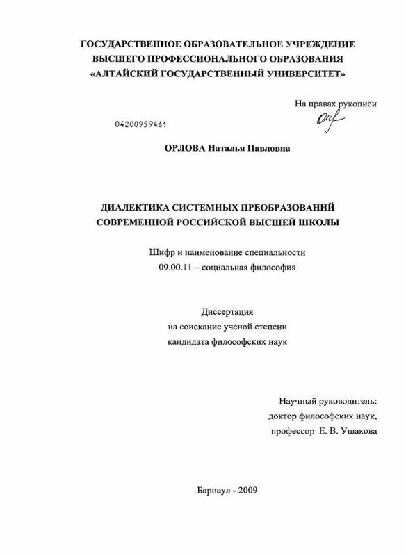 Титульный лист Диалектика системных преобразований современной российской высшей школы