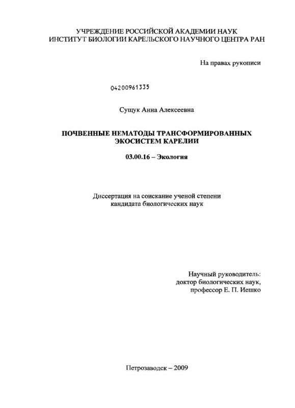 Титульный лист Почвенные нематоды трансформированных экосистем Карелии