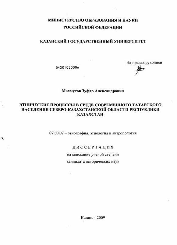 Титульный лист Этнические процессы в среде современного татарского населения Северо-Казахстанской области Республики Казахстан