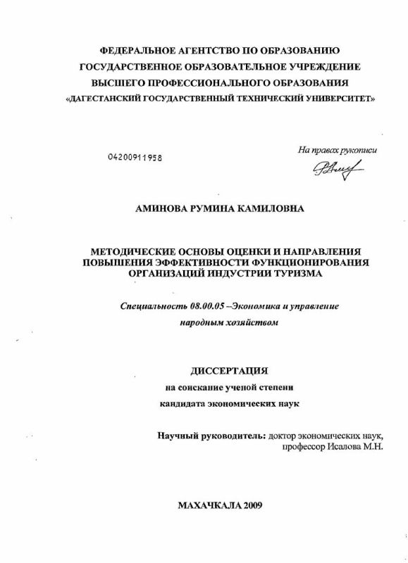 Титульный лист Методические основы оценки и направления повышения эффективности функционирования организаций индустрии туризма