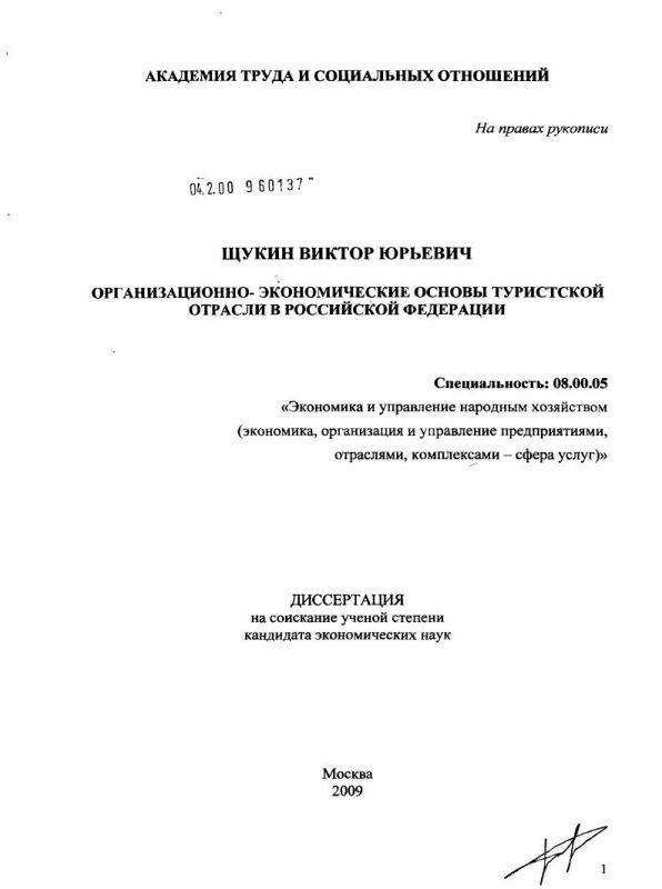 Титульный лист Организационно-экономические основы туристской отрасли в Российской Федерации