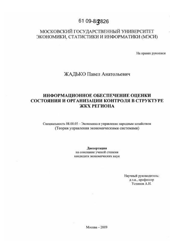 Титульный лист Информационное обеспечение оценки состояния и организации контроля в структуре ЖКХ региона