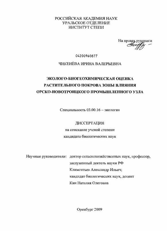 Титульный лист Эколого-биогеохимическая оценка растительного покрова зоны влияния Орско-Новотроицкого промышленного узла