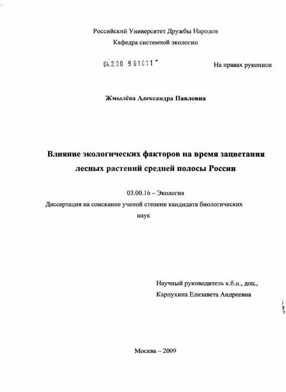 Титульный лист Влияние экологических факторов на время зацветания лесных растений средней полосы России