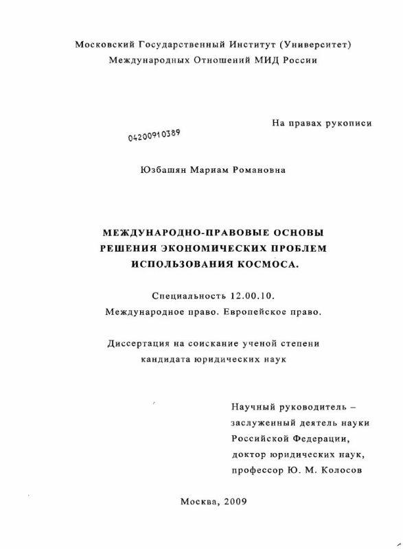 Титульный лист Международно-правовые основы решения экономических проблем использования космоса