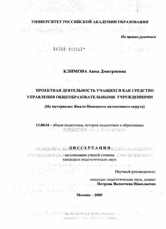 Титульный лист Проектная деятельность учащихся как средство управления общеобразовательными учреждениями : на материалах Ямало-Ненецкого автономного округа