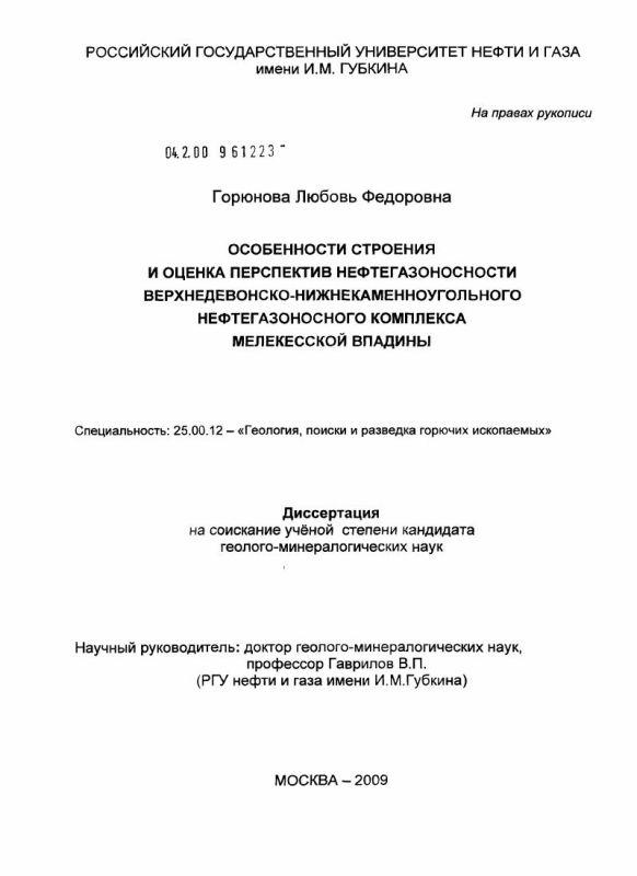Титульный лист Особенности строения и оценка перспектив нефтегазоносности Верхнедевонско-Нижнекаменноугольного нефтегазоносного комплекса Мелекесской впадины
