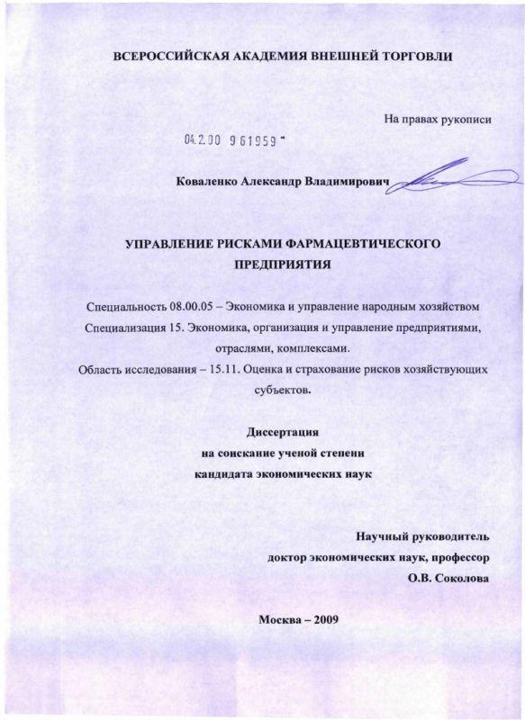 Титульный лист Управление рисками фармацевтического предприятия