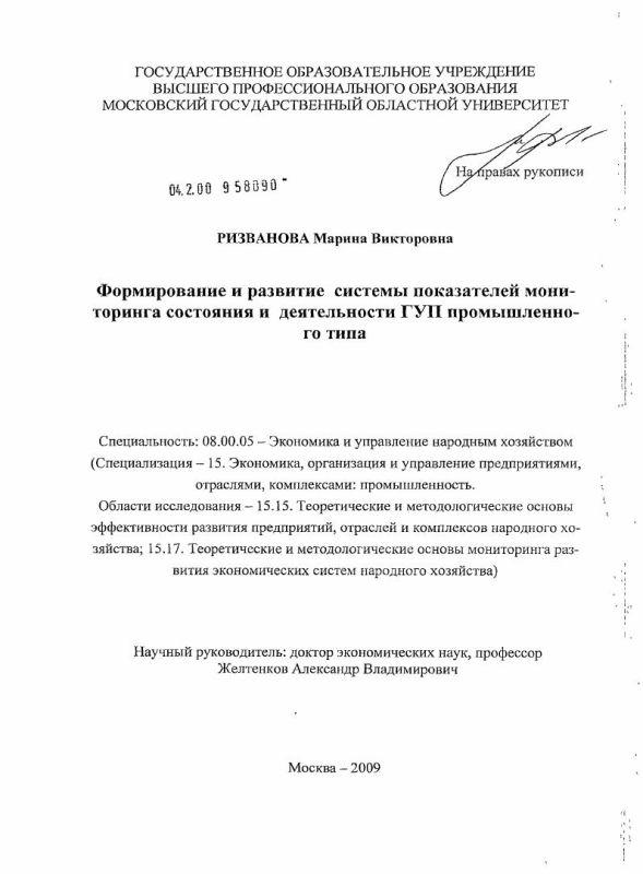 Титульный лист Формирование и развитие системы показателей мониторинга состояния и деятельности ГУП промышленного типа