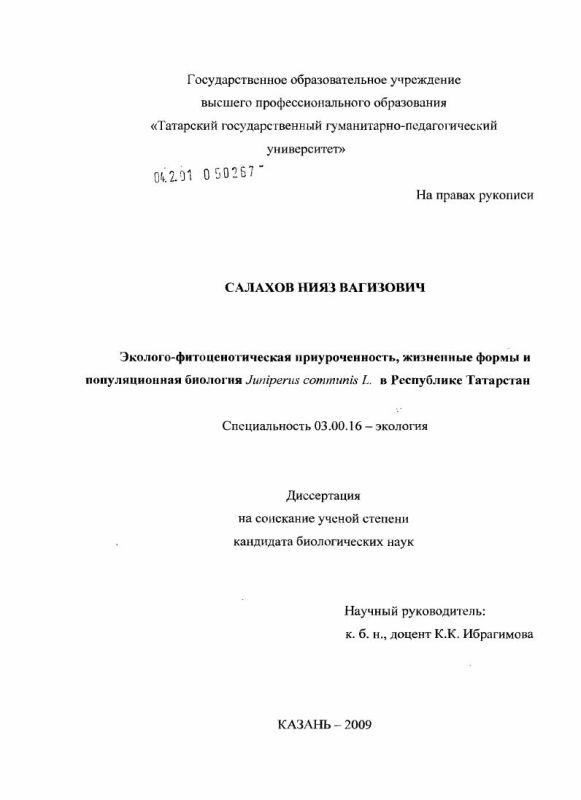 Титульный лист Эколого-фитоценотическая приуроченность, жизненные формы и популяционная биология Juniperus communis L. в Республике Татарстан