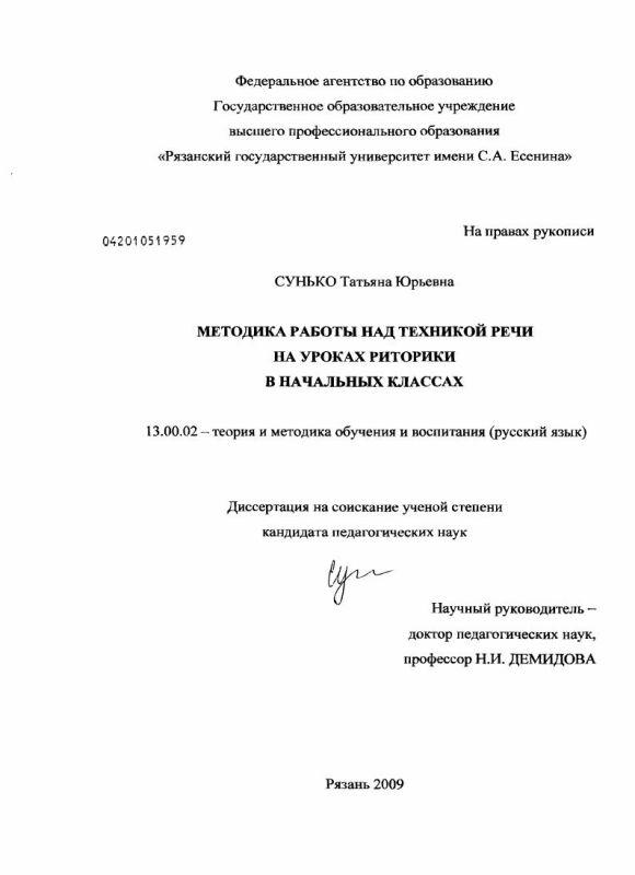 Титульный лист Методика работы над техникой речи на уроках риторики в начальных классах