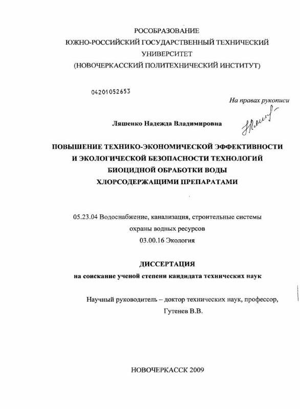 Титульный лист Повышение технико-экономической эффективности и экологической безопасности технологий биоцидной обработки воды хлорсодержащими препаратами