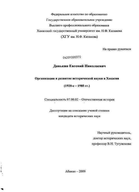 Титульный лист Организация и развитие исторической науки в Хакасии : 1920-е - 1985 гг.