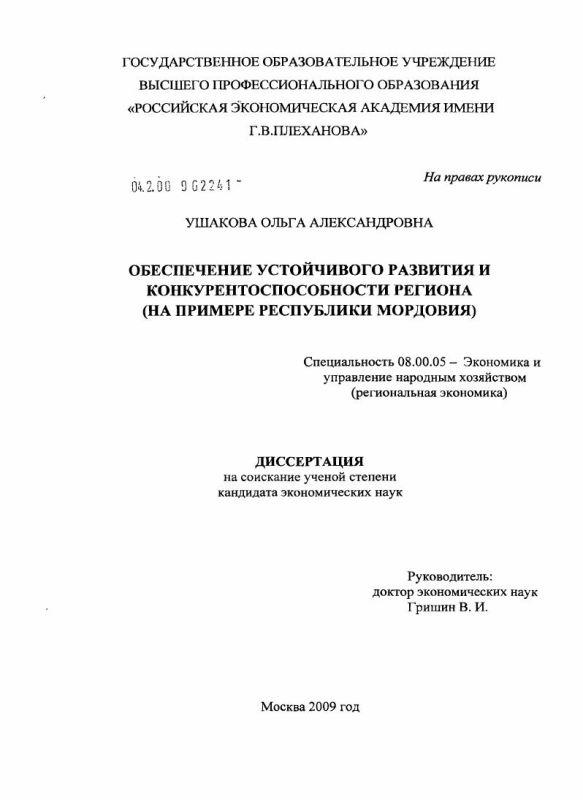 Титульный лист Обеспечение устойчивого развития и конкурентоспособности региона : на примере Республики Мордовия