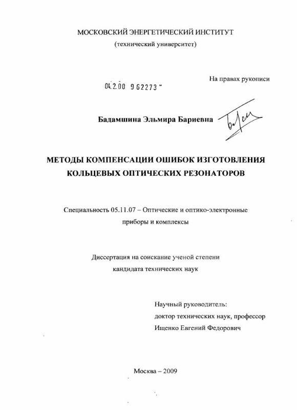 Титульный лист Методы компенсации ошибок изготовления кольцевых оптических резонаторов