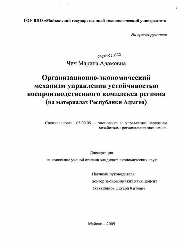 Титульный лист Организационно-экономический механизм управления устойчивостью воспроизводственного комплекса региона : на материалах Республики Адыгея