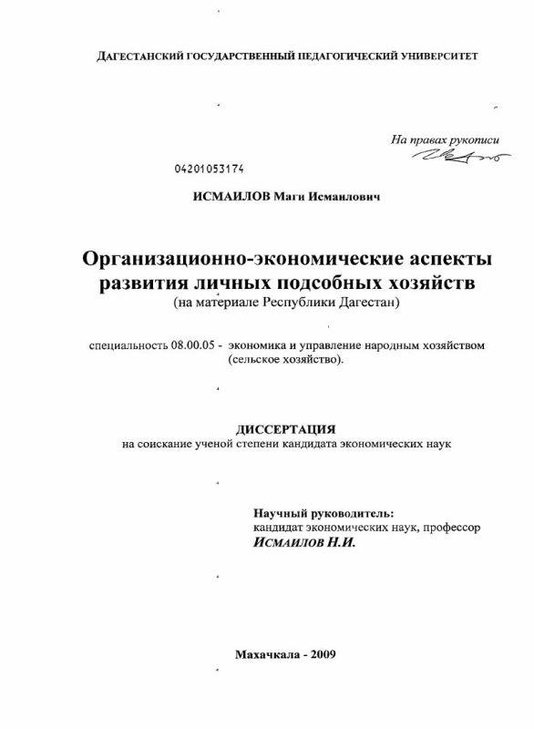 Титульный лист Организационно-экономические аспекты развития личных подсобных хозяйств : на материале Республики Дагестан
