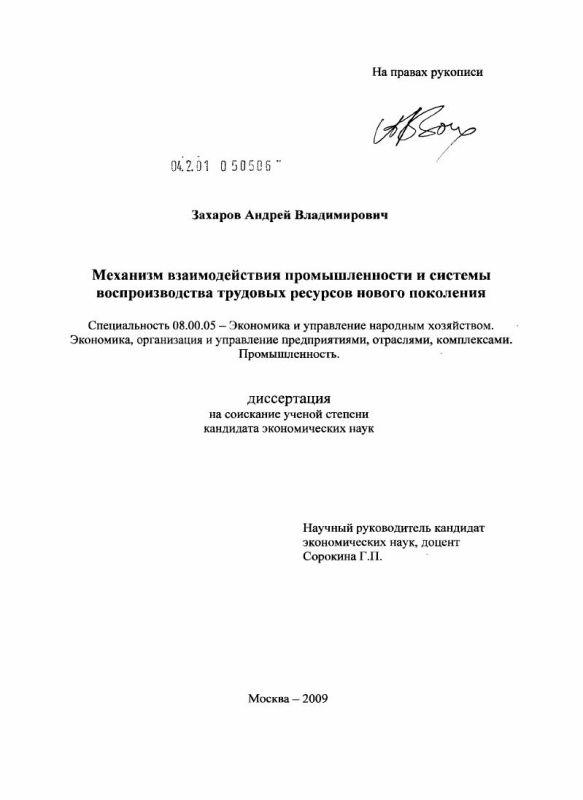 Титульный лист Механизм взаимодействия промышленности и системы воспроизводства трудовых ресурсов нового поколения