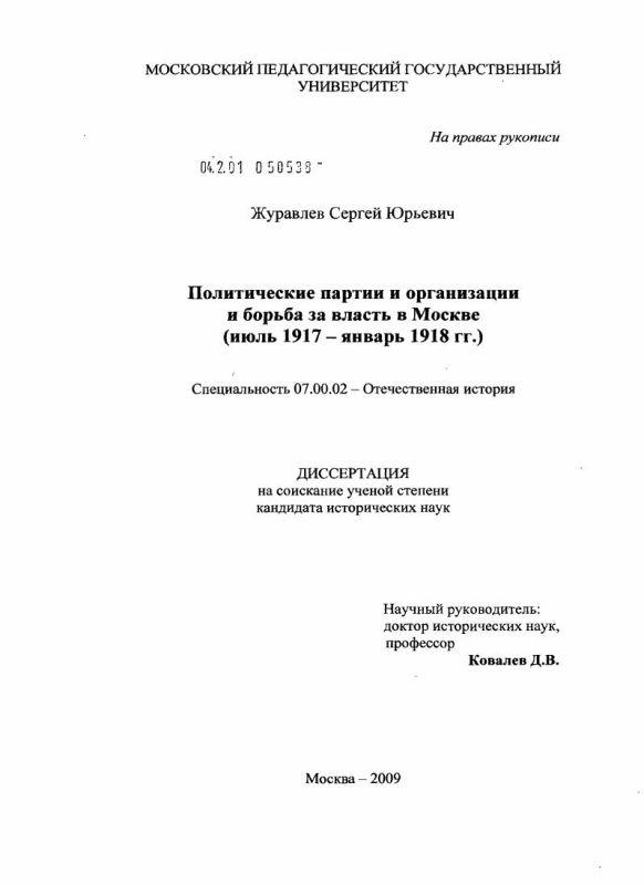 Титульный лист Политические партии и организации и борьба за власть в Москве : июль 1917 - январь 1918 гг.