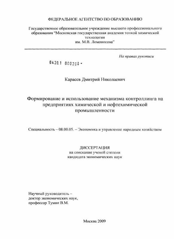 Титульный лист Формирование и использование механизма контроллинга на предприятиях химической и нефтехимической промышленности