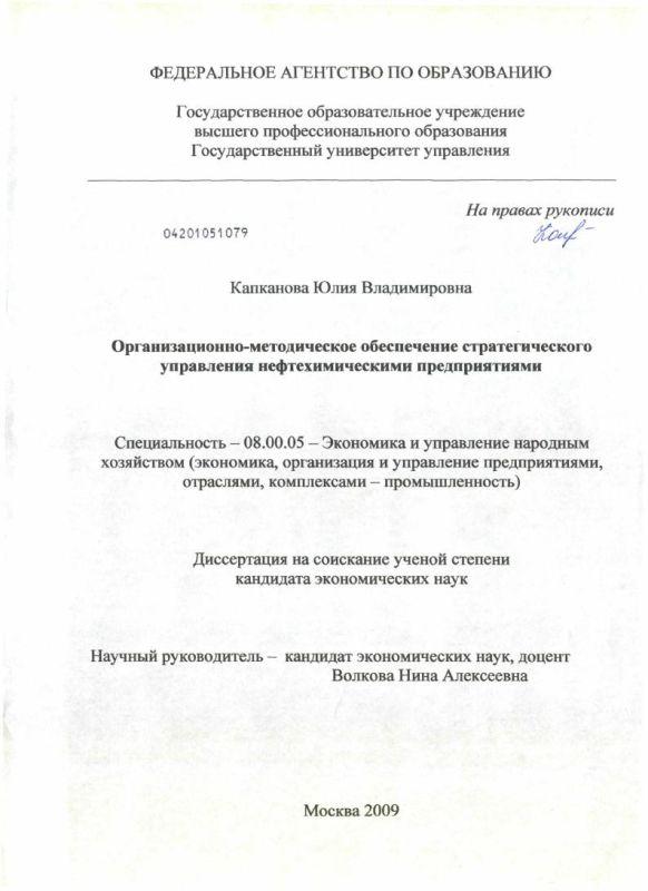 Титульный лист Организационно-методическое обеспечение стратегического управления нефтехимическими предприятиями