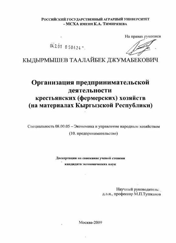 Титульный лист Организация предпринимательской деятельности крестьянских (фермерских) хозяйств : на материалах Кыргызской Республики